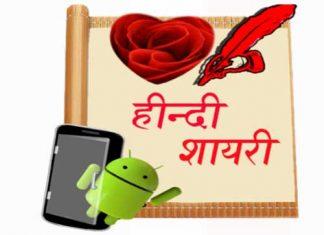 Hindi Shayari Apps for Android