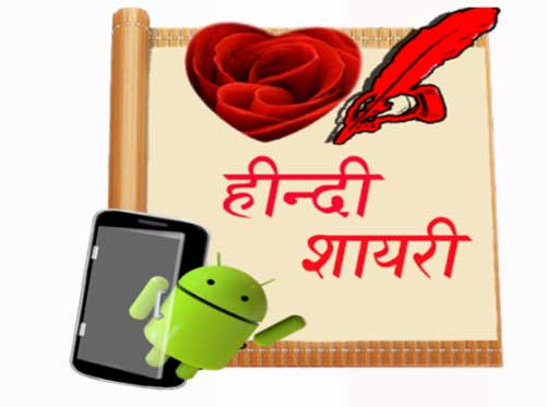 Hindi Shayari Apps for Android