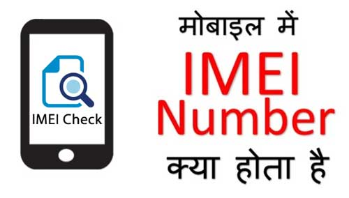 IMEI Number Check