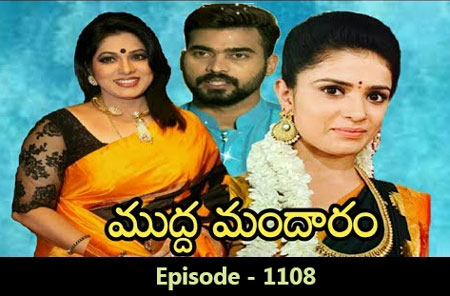 Muddamandaram Serial Episode Number 1108